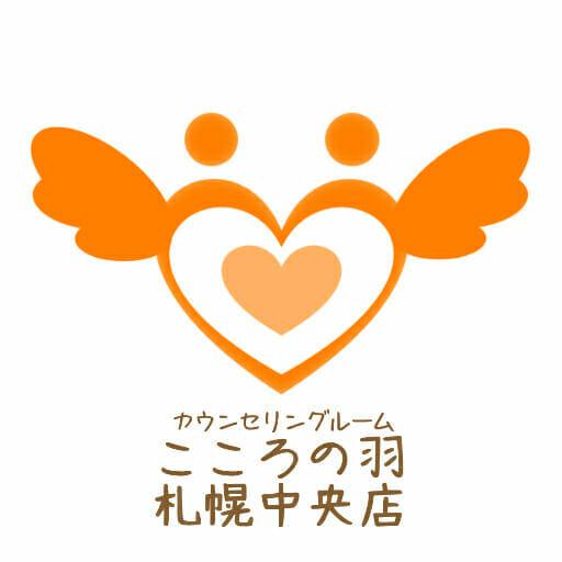 カウンセリングルームこころの羽-札幌中央店