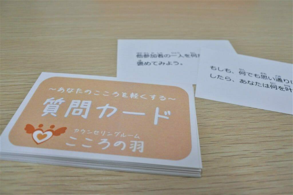 こころの羽オリジナル-質問カード
