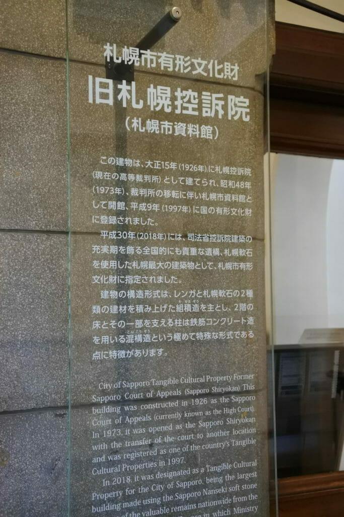 札幌資料館の歴史