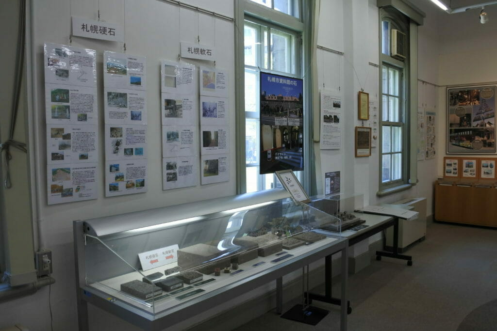 札幌市資料館に使われている石