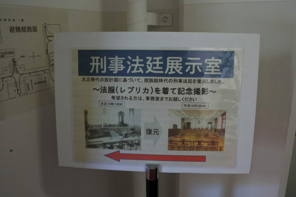 展示室の案内-札幌資料館