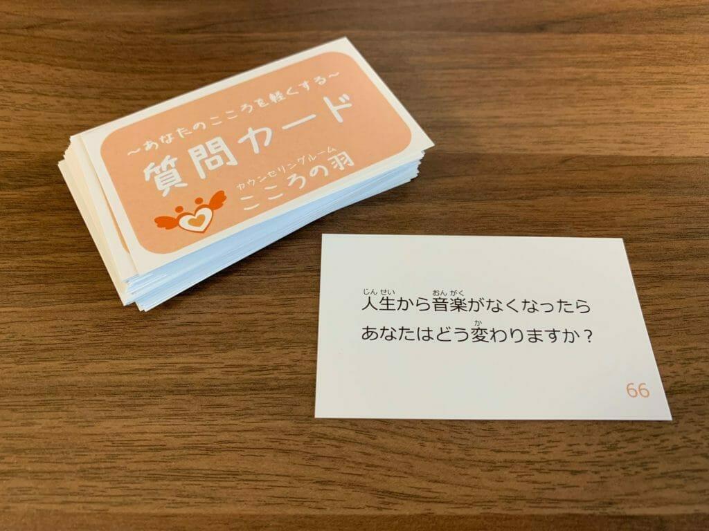 グループワークで使う質問カード
