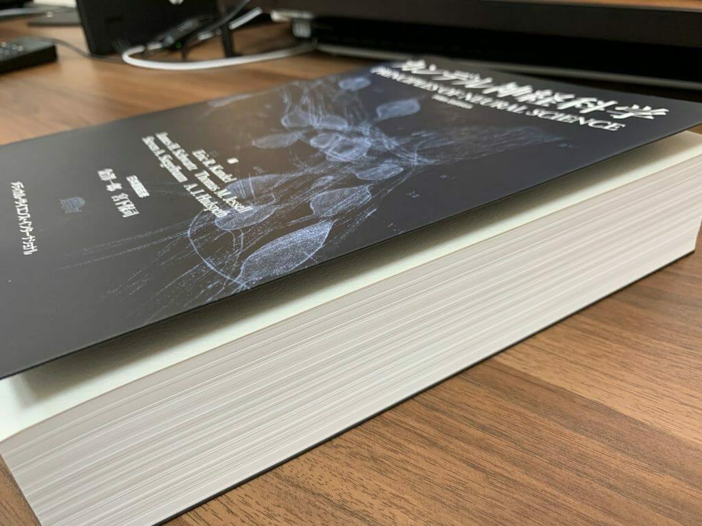 神経科学の専門書