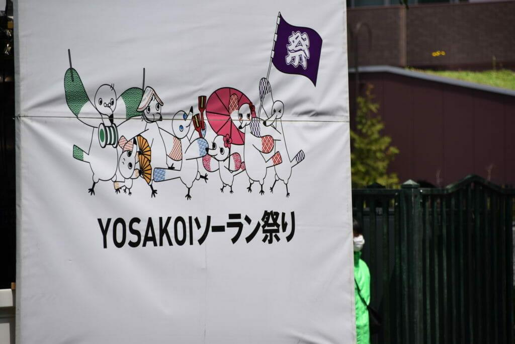 よさこいソーラン祭り-札幌