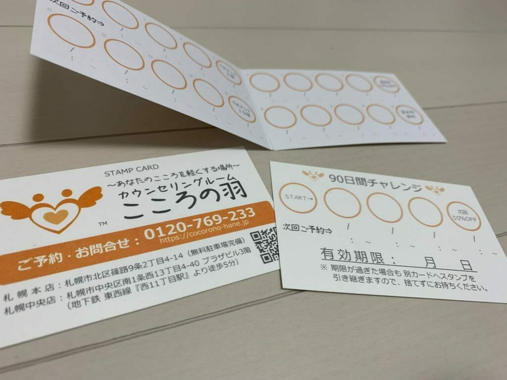 カウンセリング割引に使えるスタンプカード